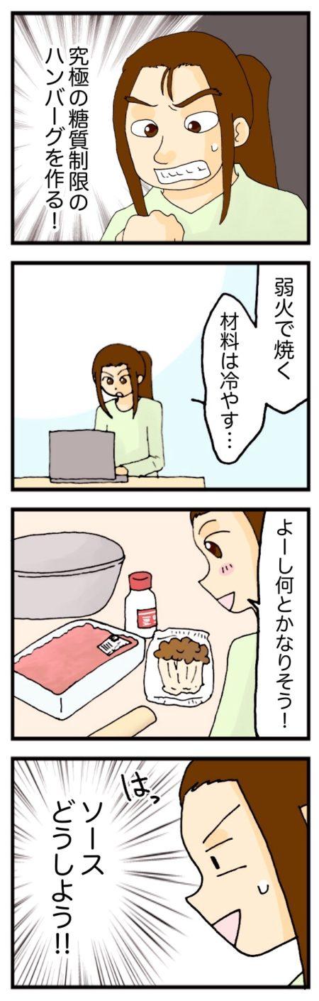 糖質制限 ハンバーグ