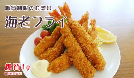 低糖質海老フライ
