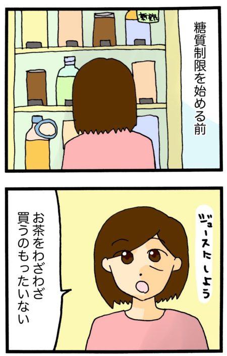 飲み物糖質制限 4コマ漫画