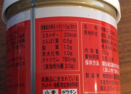 創味シャンタン 糖質量 写真