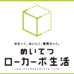 【福袋 1月2日より】名鉄百貨店にて福袋を販売します