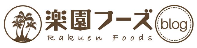 糖活!漫画ブログ【楽園フーズ 公式ブログ】