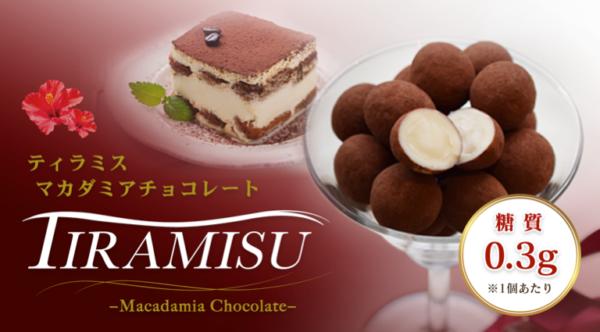 ティラミスチョコ 糖質制限