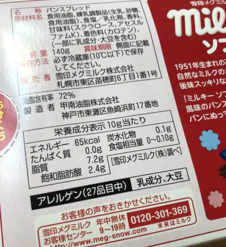 ミルキーソフト 糖質 制限3