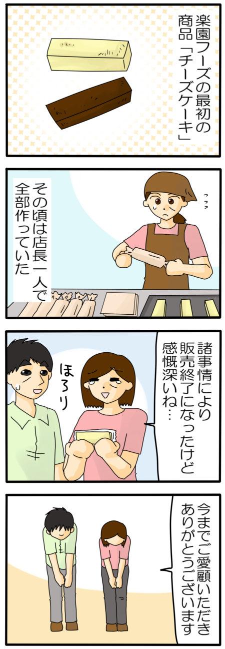 低糖質チーズケーキ 漫画