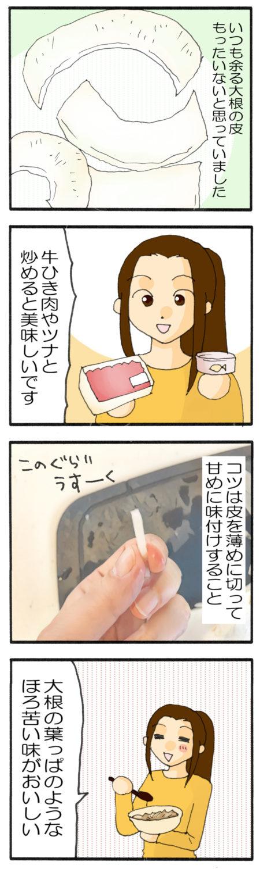 大根の皮 4コマ漫画