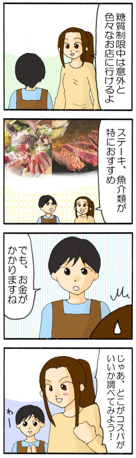 外食 糖質制限 漫画