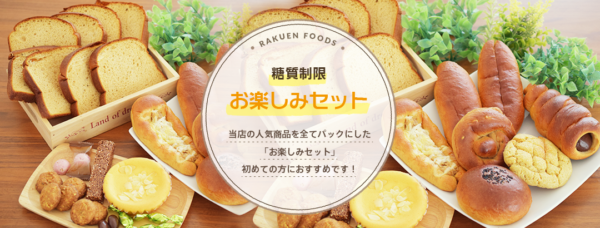 糖質制限 パン お楽しみセット