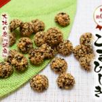【新商品】サクサクごまひじき ~栄養たっぷり!体にやさしいお菓子~