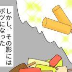 低糖質アイスバーの制作秘話&みかんバーの美味しさを暑苦しく語ってみる