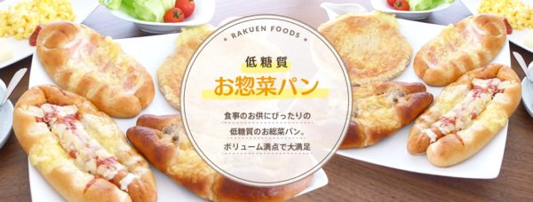 低糖質 お総菜パン