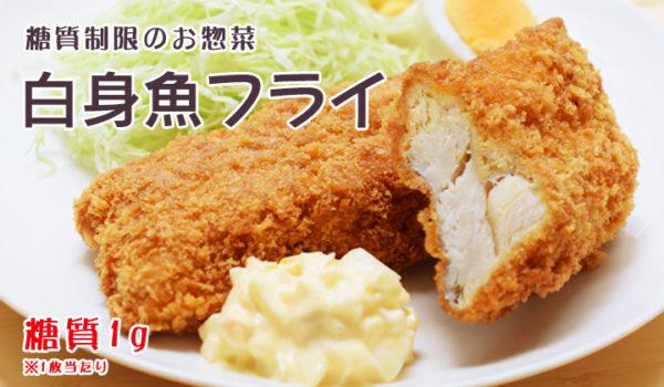 低糖質白身魚フライ