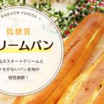 【新商品】絶品カスタードクリームが美味しい低糖質『クリームパン』