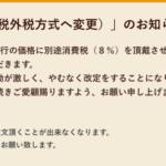 【4月1日より値上げ】消費税外税方式へ変更による値上げのお知らせ
